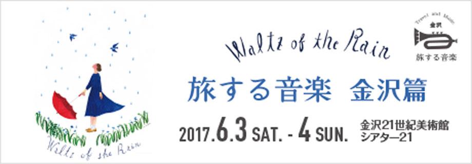 旅する音楽 金沢篇