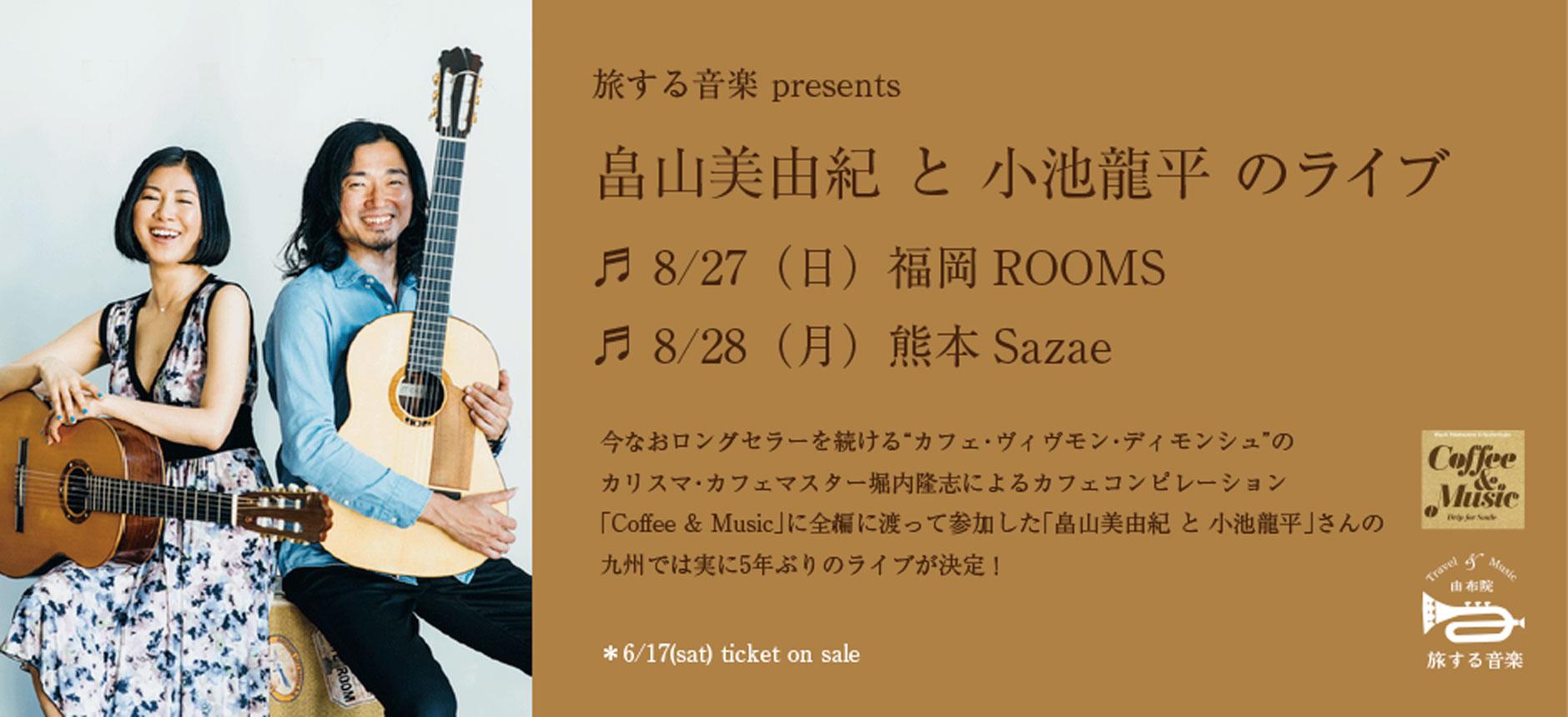 畠山美由紀と小池龍平のライブ 九州2公演