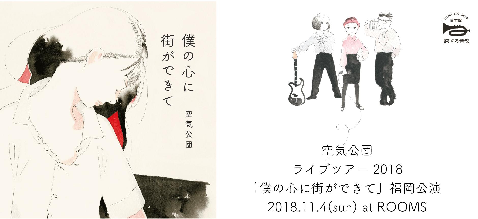 空気公団_banner_1880_860
