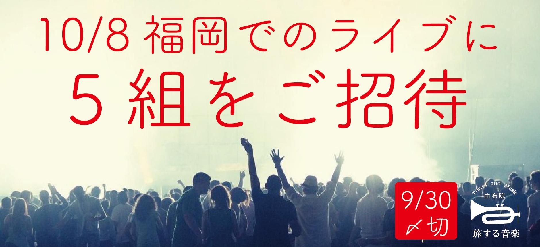 banner_1880-860_旅する音楽プレゼント0923